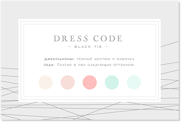 Коктейль - карта дресс-кода