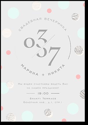Коктейль - свадебное приглашение №2
