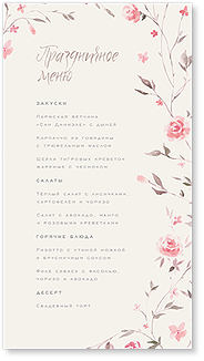 Нежное цветение - меню