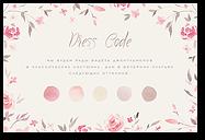 Нежное цветение - карта дресс-кода