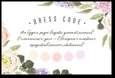 Летнее настроение - карта дресс-кода