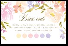 Акварельные цветы - карта дресс-кода