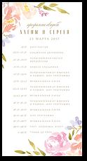 Акварельные цветы - программа дня