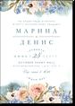 Букет с незабудками - свадебное приглашение