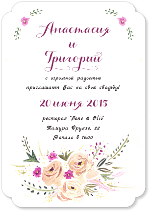 Чайные розы - свадебное приглашение