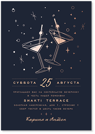 Вечеринка - свадебное приглашение