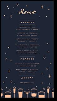 Вечеринка - меню