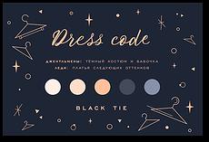 Вечеринка - карта дресс-кода