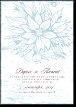 Этюд - свадебное приглашение №2