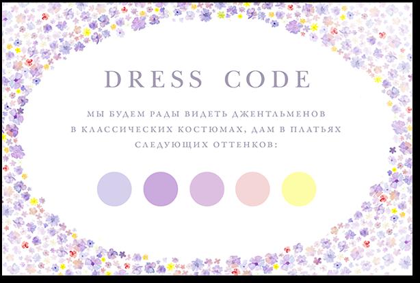 Цветочная вуаль - карта дресс-кода