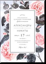 Дарси - свадебное приглашение
