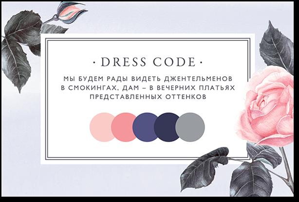 Дарси - карта дресс-кода