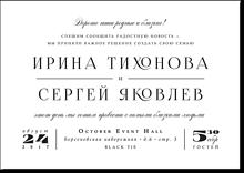 Black tie - свадебное приглашение