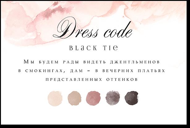 Black tie - карта дресс-кода