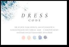Легкость - карта дресс-кода