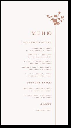 Эвкалипт - меню