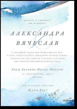 Под небом голубым - свадебное приглашение