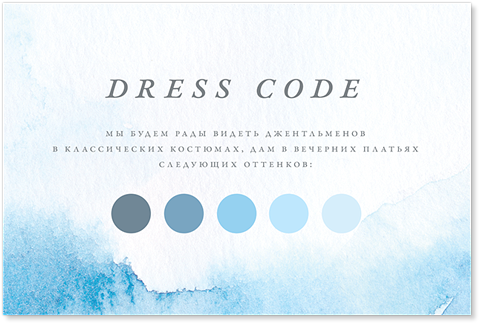 Под небом голубым - карта дресс-кода