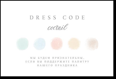 Тоскана - карта дресс-кода
