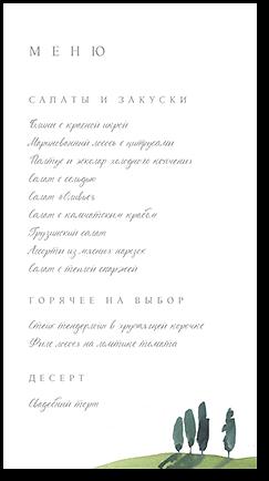 Тоскана -  меню