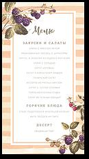 Ежевика - меню