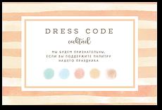 Ежевика - карта дресс-кода
