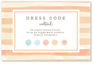 Thumb related products dress code invitation 600t%d0%95420
