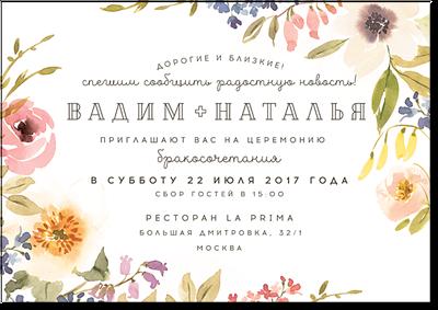 Летние цветы - свадебное приглашение