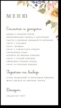 Летние цветы - меню