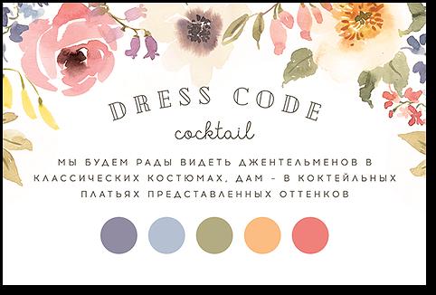 Летние цветы - карта дресс-кода