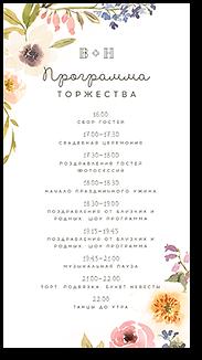 Летние цветы - программа дня