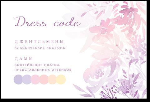 Утро в саду - карта дресс-кода
