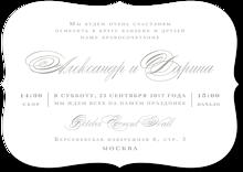 Амадеус - свадебное приглашение №2