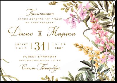Цветы на лугу - свадебное приглашение