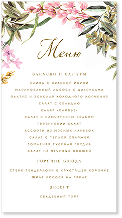 Цветы на лугу - меню