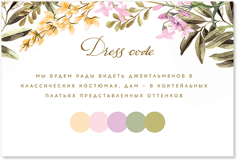 Цветы на лугу - карта дресс-кода