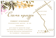 Цветы на лугу - схема проезда