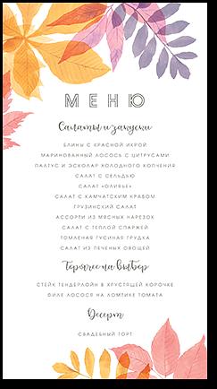 Осенний день - меню