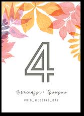 Осенний день - номер стола