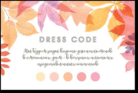 Осенний день - карта дресс-кода