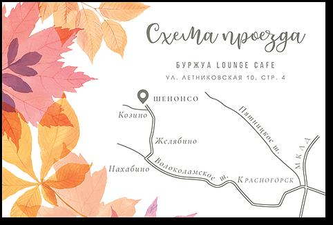 Осенний день - схема проезда
