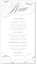 Завитки - меню