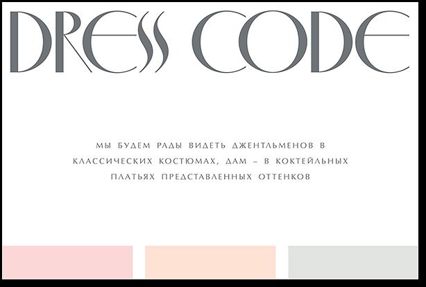 Ритм - карта дресс-кода