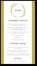 Золотые кольца - меню