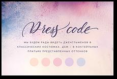 Млечный путь - карта дресс-кода
