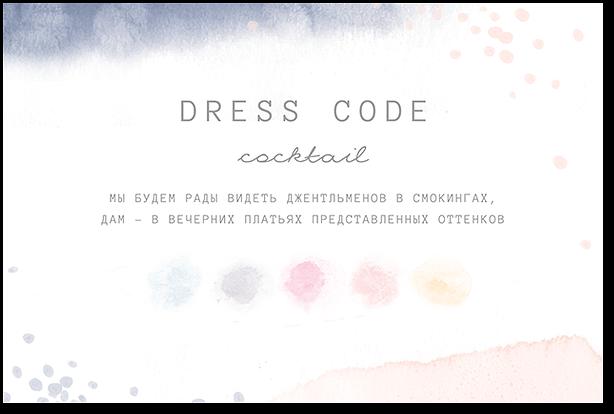 Маршмеллоу - карта дресс-кода