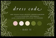 Лесное эхо - карта дресс-кода