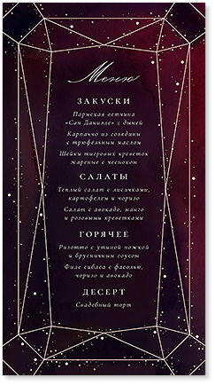 Алмазные грани - меню