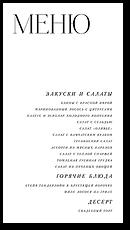 Эстет - меню