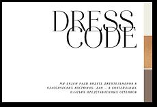 Эстет - карта дресс-кода